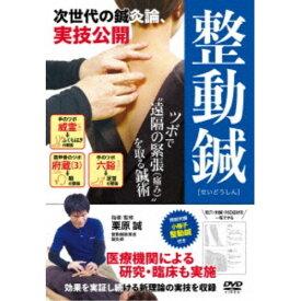 【送料無料】整動鍼[せいどうしん] 次世代の鍼灸論、実技公開 【DVD】