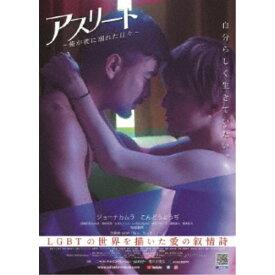 アスリート 〜俺が彼に溺れた日々〜 【DVD】