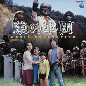 津島利章/SFドラマ 猿の軍団 ミュージック・コレクション 【CD】