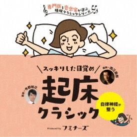 (クラシック)/起床 スッキリした目覚め、起床クラシック 【CD】