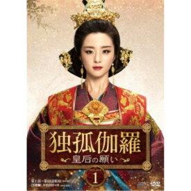 【送料無料】独孤伽羅〜皇后の願い〜 DVD-BOX1 【DVD】