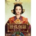 独孤伽羅〜皇后の願い〜 DVD-BOX2 【DVD】