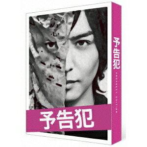 映画 予告犯《豪華版》 【Blu-ray】