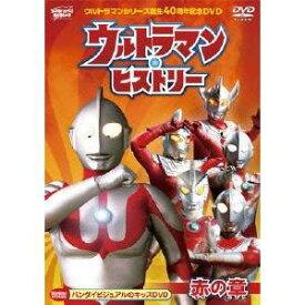 ウルトラマンシリーズ誕生40周年記念DVD ウルトラマン・ヒストリー <赤の章> 【DVD】