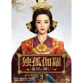 【送料無料】独孤伽羅〜皇后の願い〜 DVD-BOX3 【DVD】
