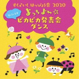 (キッズ)/すく♪いく はっぴょう会 2020 0・1・2才 よっちよち☆ピカピカ発表会 ダンス 【CD】