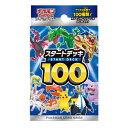 ポケモンカードゲーム ソード&シールド スタートデッキ100おもちゃ こども 子供