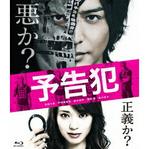 映画 予告犯《通常版》 【Blu-ray】