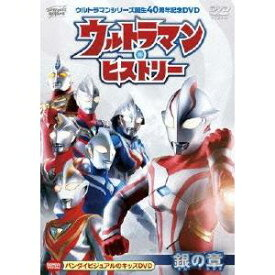 ウルトラマンシリーズ誕生40周年記念DVD ウルトラマン・ヒストリー <銀の章> 【DVD】