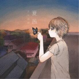 古川由彩/夏茜 【CD】