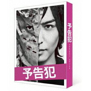 映画 予告犯《豪華版》 【DVD】