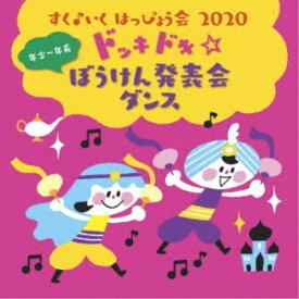 (キッズ)/すく♪いく はっぴょう会 2020 年少〜年長 ドッキドキ☆ぼうけん発表会 ダンス 【CD】