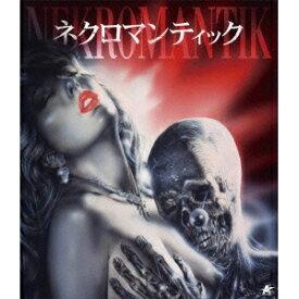 ネクロマンティック 【Blu-ray】