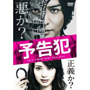 映画 予告犯《通常版》 【DVD】