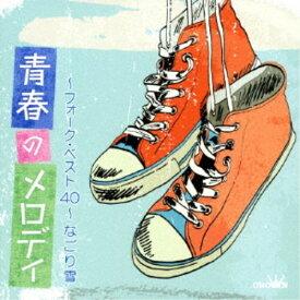 (オムニバス)/青春のメロディー 〜フォーク・ベスト40〜 なごり雪 【CD】