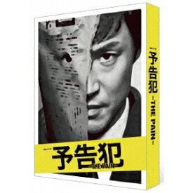 連続ドラマW 予告犯 -THE PAIN- 【Blu-ray】