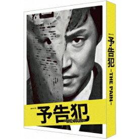 連続ドラマW 予告犯 -THE PAIN- 【DVD】