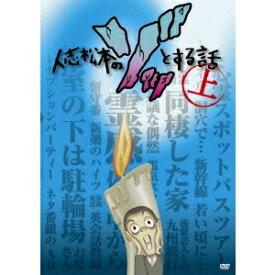 人志松本のゾッとする話 上 【DVD】