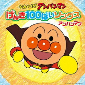 (アニメーション)/それいけ!アンパンマン げんき100ばいソングス アンパンマン 【CD】