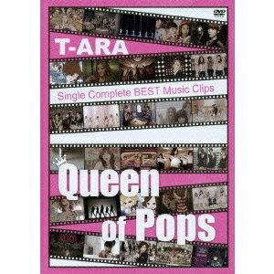 T-ARA Single Complete BEST Music Clips Queen of Pops 【DVD】