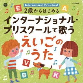 (キッズ)/コロムビアキッズ 2歳からはじめる インターナショナル・プリスクールで歌うえいごのうた 【CD】