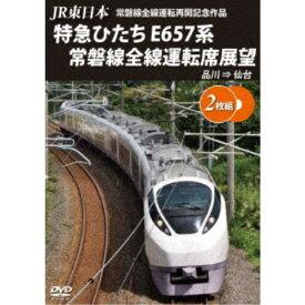 JR東日本 常磐線全線運転再開記念 特急ひたち E657系 常磐線全線運転席展望 品川 ⇒ 仙台 【DVD】