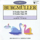 田村宏/ブルグミュラー:18の練習曲/12の練習曲 【CD】