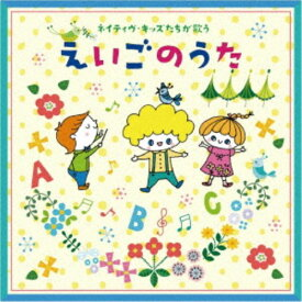 (キッズ)/ネイティヴ・キッズたちが歌う えいごのうた 【CD】