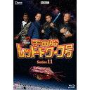 宇宙船レッド・ドワーフ号 シリーズ11 【Blu-ray】