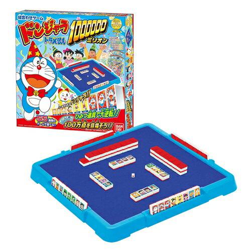 【送料無料】絵あわせゲーム ドンジャラ ドラえもん 1000000(ミリオン) おもちゃ こども 子供 パーティ ゲーム 6歳