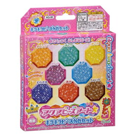 アクアビーズアート☆キラキラビーズ8色セット おもちゃ こども 子供 女の子 ままごと ごっこ 作る 6歳