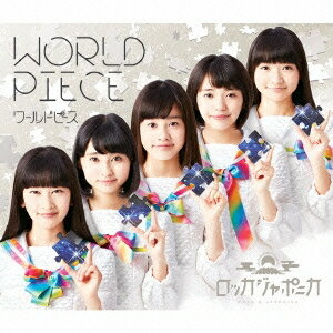 ロッカジャポニカ/ワールドピース (初回限定) 【CD+Blu-ray】