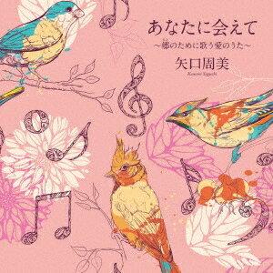 矢口周美/あなたに会えて〜郷のために歌う愛のうた〜 【CD】