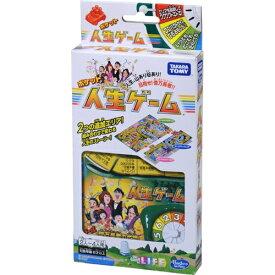 ポケット人生ゲーム おもちゃ こども 子供 パーティ ゲーム 6歳