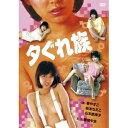 夕ぐれ族 【DVD】