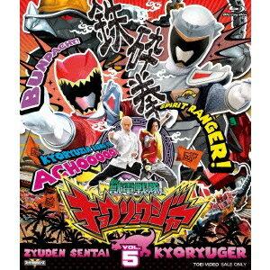 獣電戦隊キョウリュウジャー VOL.5 【Blu-ray】