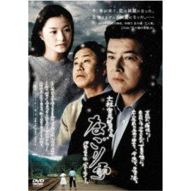 なごり雪 【DVD】