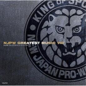 (スポーツ曲)/新日本プロレスリング NJPWグレイテストミュージックVIII 【CD】