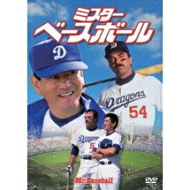ミスター・ベースボール 【DVD】