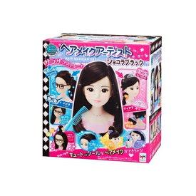 【送料無料】GirlsCosme ヘアメイクアーティスト ショコラブラック おもちゃ こども 子供 女の子 ままごと ごっこ 作る 6歳