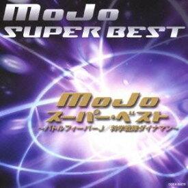 MoJo/MoJo スーパー・ベスト 〜バトルフィーバーJ/科学戦隊ダイナマン〜 【CD】