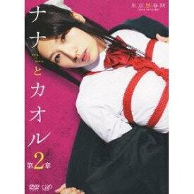 東京思春期 ナナとカオル 第2章 【DVD】