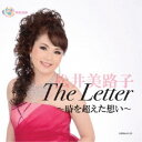 松井美路子/The Letter 〜時を超えた想い〜 【CD】