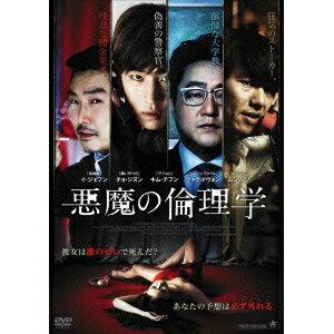 悪魔の倫理学 【DVD】