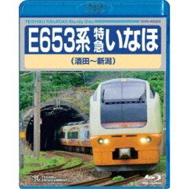 E653系 特急いなほ 酒田〜新潟 【Blu-ray】