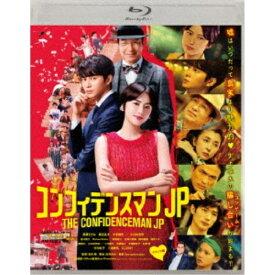 コンフィデンスマンJP ロマンス編《通常版》 【Blu-ray】