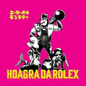 HOAGRA DA ROLEX/エ□ローカルモンスター 【CD】