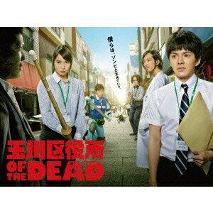 【送料無料】玉川区役所 OF THE DEAD Blu-ray BOX 【Blu-ray】