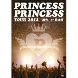 PRINCESSPRINCESSTOUR2012〜再会〜at武道館【DVD】