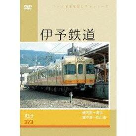 伊予鉄道 【DVD】